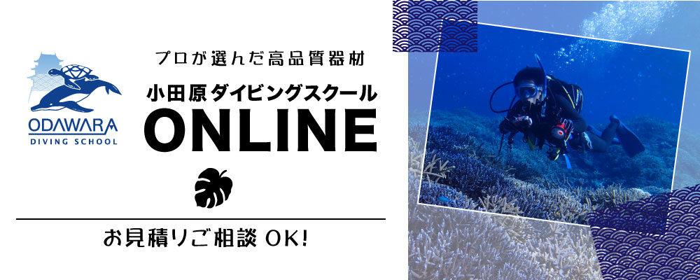 小田原ダイビングスクールONLINE Shop