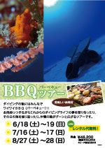 BBQ付ダイビングツアー